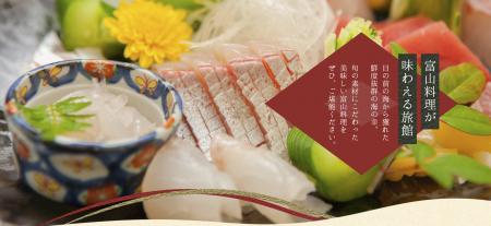 富山料理が味わえる旅館|久乃家