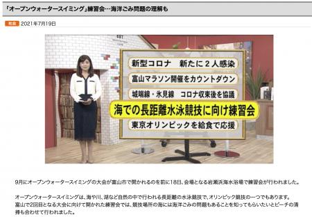 北日本新聞掲載、富山テレビで放送して頂きました!